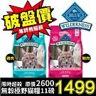 即期2020/3月Blue Buffalo藍饌《極野無穀-貓》11LB/4.99 kg