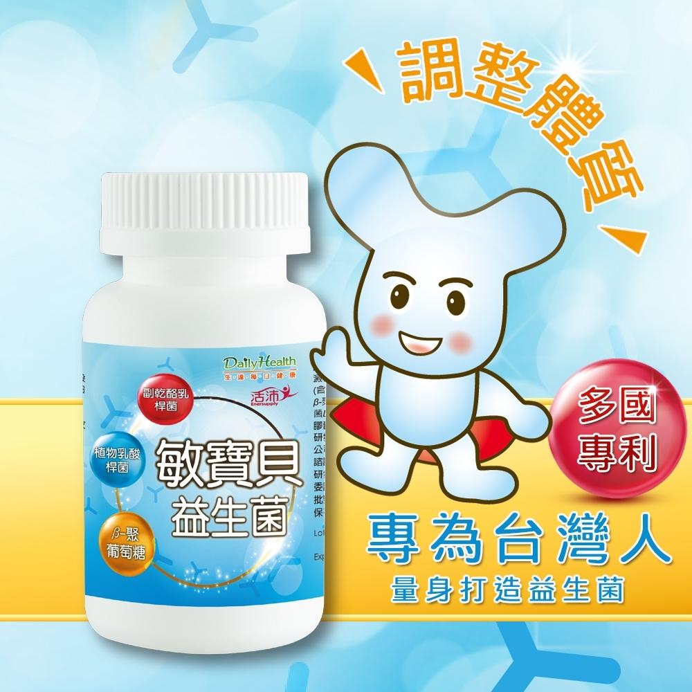 【生達活沛】敏寶貝益生菌膠囊30粒/瓶 (最適合台灣人的調整體質益生菌)