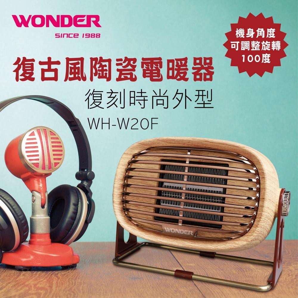 WONDER旺德 復古風陶瓷電暖器 WH-W20F