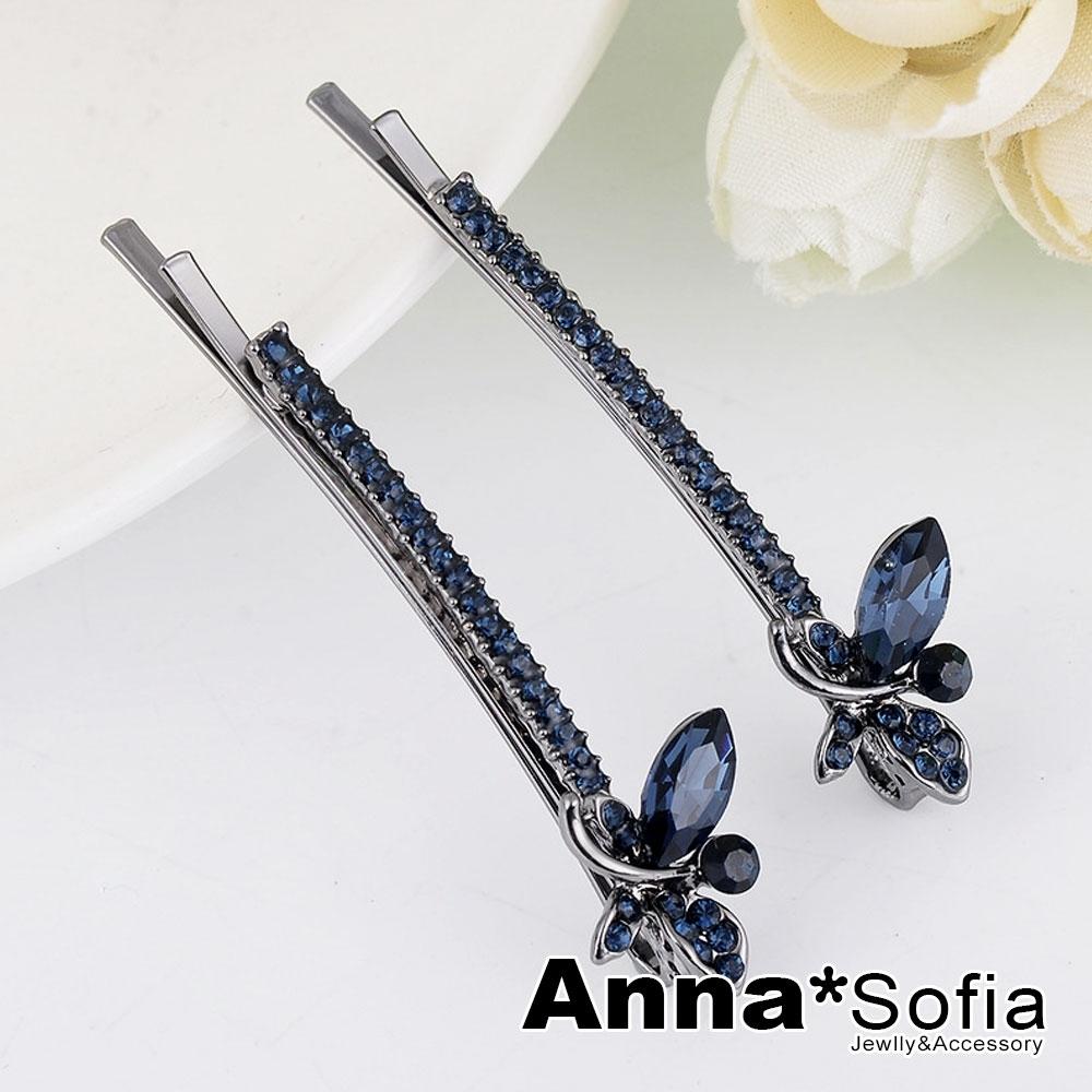 AnnaSofia 奢耀閃晶二件組 純手工小髮夾對夾(蝶舞-藍晶系)