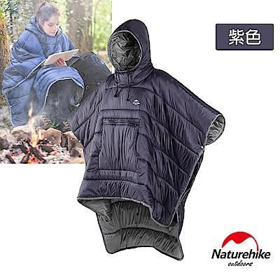 Naturehike SD-04戶外便攜穿蓋兩用斗篷式棉被 睡袋 紫色-急