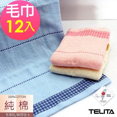 TELITA 千鳥紋緹花易擰乾毛巾(超值12入組)