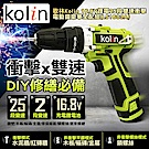 歌林Kolin 16.8V鋰電25段雙速衝擊電動鑽全配組(LS1603A)