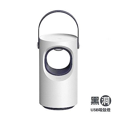 黑洞-USB吸蚊燈/捕蚊燈