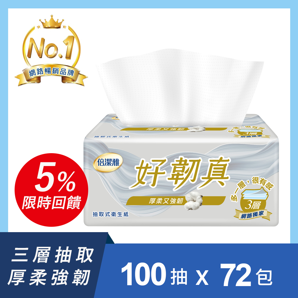(加碼5%回饋) 倍潔雅好韌真3層抽取式衛生紙100抽12包6袋【網路獨家】
