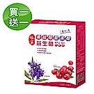 (即期品)(買一送一)娘家蔓越莓聖潔莓益生菌30入/盒(有效期限至2020.08.29)