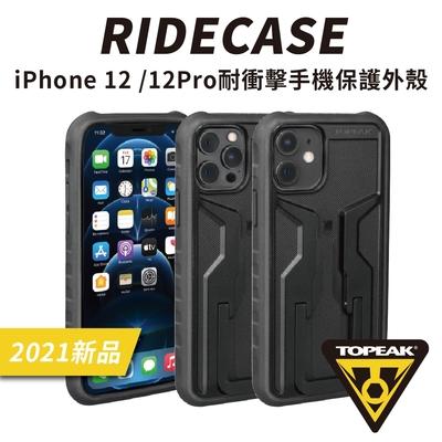 TOPEAK RIDECASE iPHONE 12 / 12 Pro 耐衝擊保護手機殼