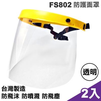 輕便式 透明防護面罩 頭戴式保護罩(FS802)-2入組