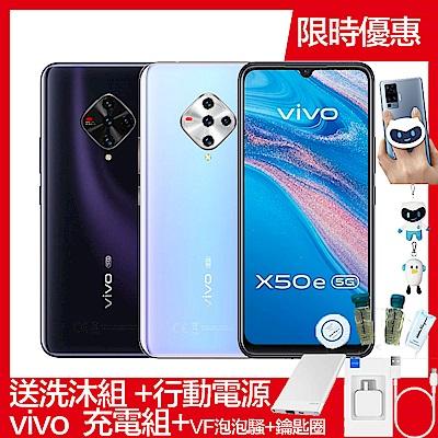 [限量旅行組] vivo X50e 5G (8G/128G) 6.44吋超感光極速玩美人像手機