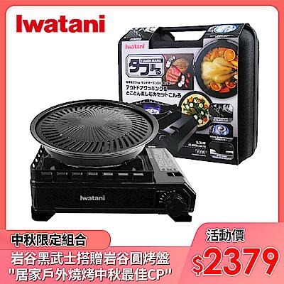【日本Iwatani】岩谷戶外防風究極黑武士磁式瓦斯爐-附外盒-日本製搭贈岩谷圓烤盤(CB-P-Y2)
