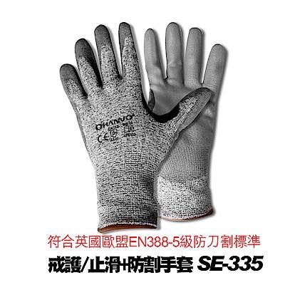 SE-335 戒護/止滑+防割手套(黑/灰)
