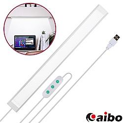 aibo 無極調光 USB帶線遙控 LED薄型寬版燈管(LI-CL035