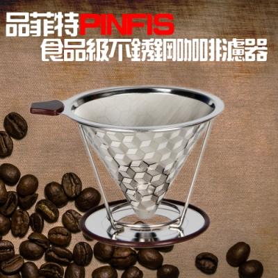 品菲特PINFIS 食品級304不鏽鋼咖啡濾器