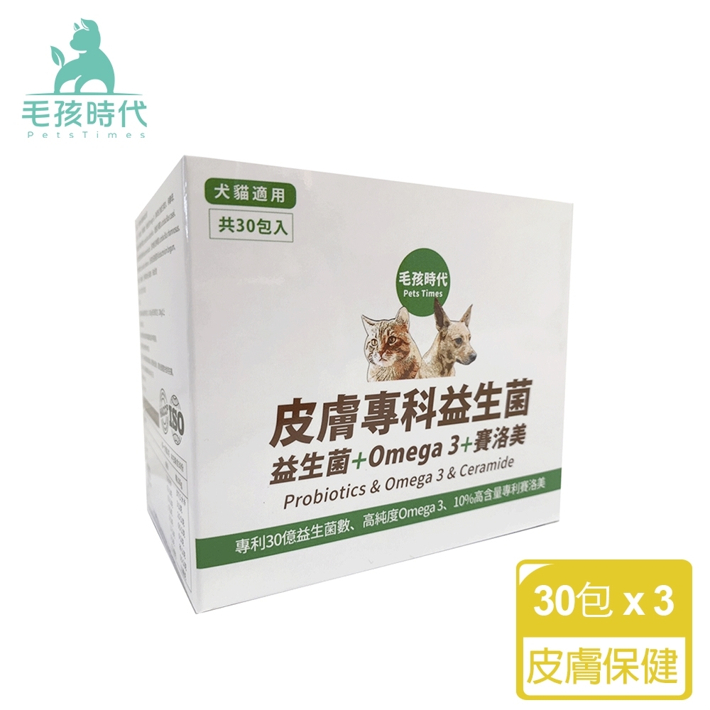 毛孩時代-皮膚專科益生菌3盒(30包/盒)