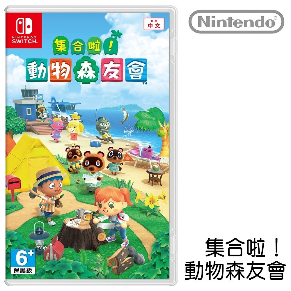 任天堂 Nintendo Switch 集合啦!動物森友會–中文版