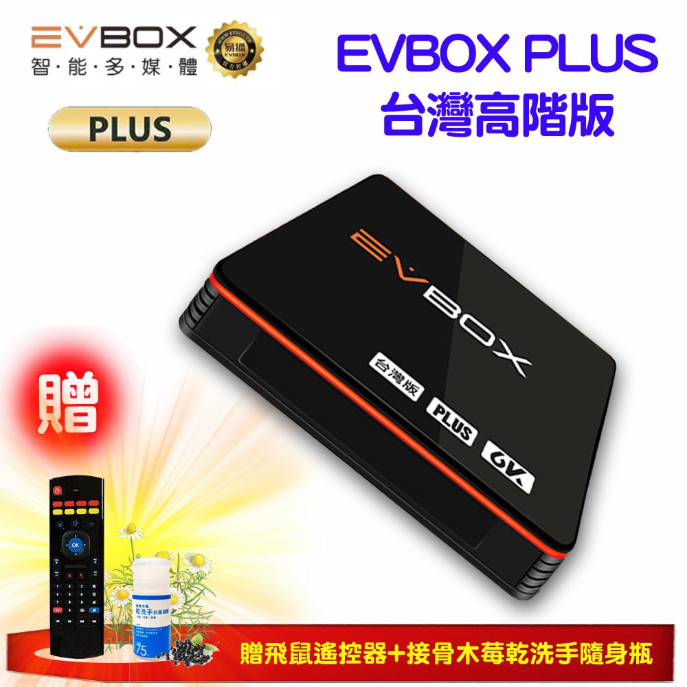 EVBOX PLUS智慧電視盒(台灣版)-快