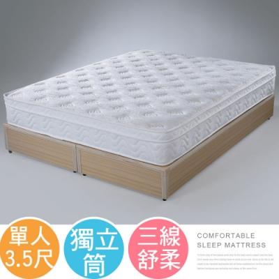 Homelike 蘇菲三線舒柔獨立筒床墊-單人3.5尺