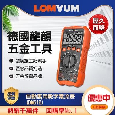 【LOMVUM 龍韻】自動萬用數字電流表 DM616