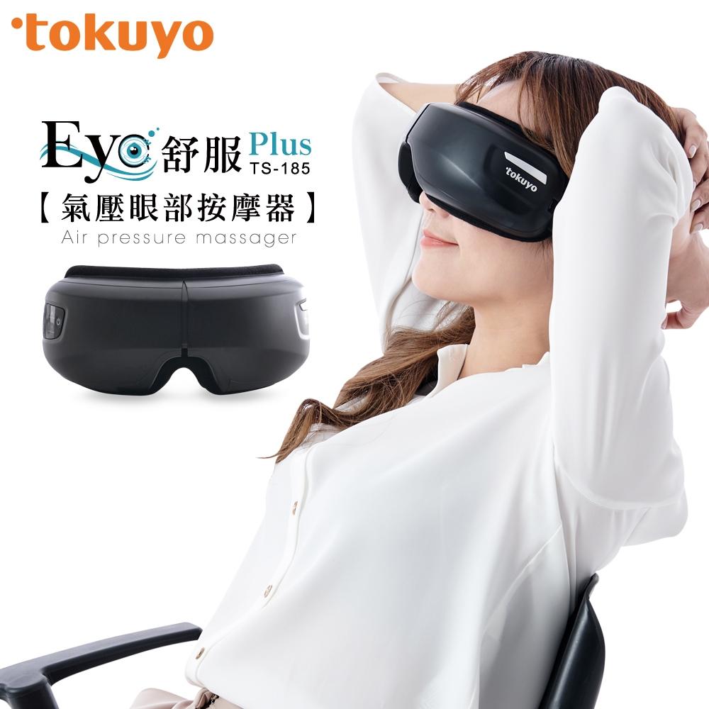 tokuyo Eye舒服Plus眼部氣壓按摩器TS-185