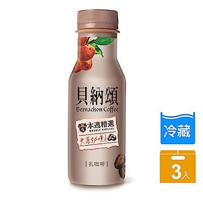 貝納頌 咖啡(本週精選拿鐵)290mlx3入