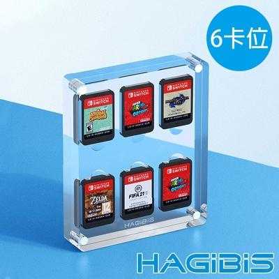 HAGiBiS海備思 任天堂Switch遊戲卡片透明壓克力收納盒/可收納6片