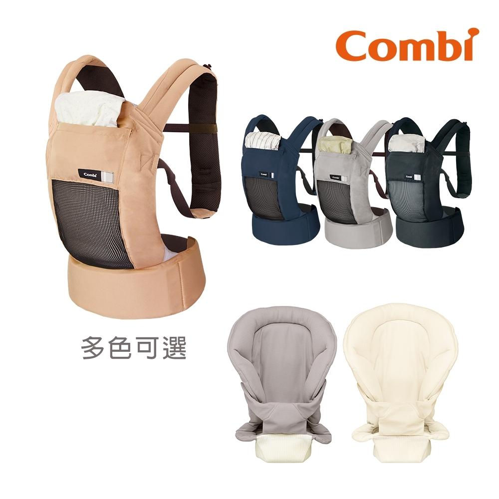 【Combi】Join Mesh+新生兒內墊組(透氣減壓背巾)