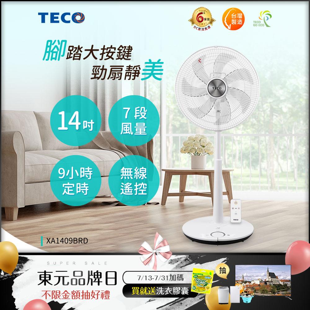 TECO東元 14吋 7段速微電腦遙控DC直流電風扇 XA1409BRD