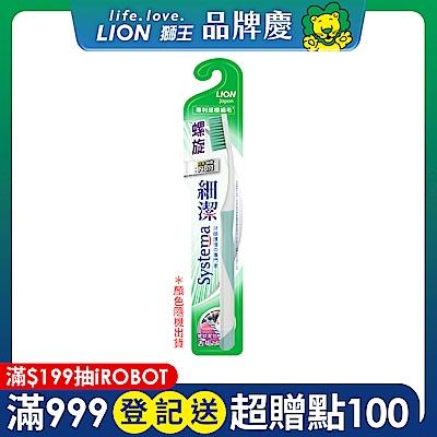 日本獅王LION 細潔螺旋牙刷