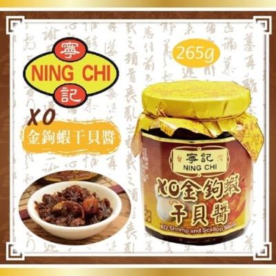寧記 XO金鉤蝦干貝醬(265g/瓶,共2瓶)