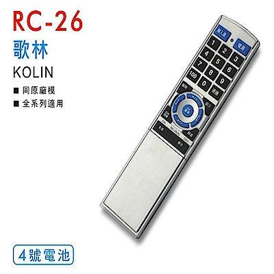 OWL 歌林液晶電視遙控器RC26