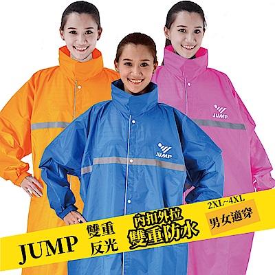 JUMP 將門T9前後反光前開連身型一件式風雨衣(2XL~4XL)