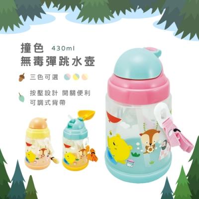 益進 台灣製 漸層兒童無毒彈跳吸管冷水壺 水瓶 430cc (三色可選)