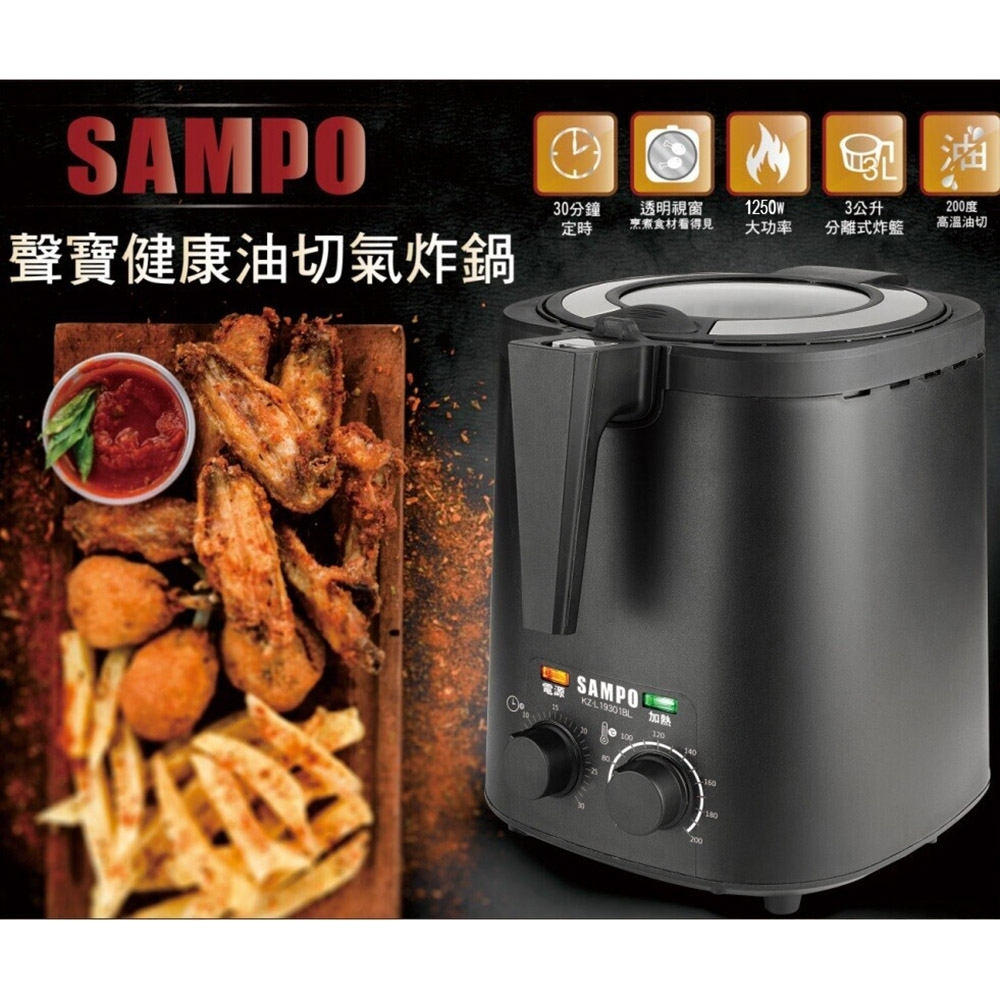 SAMPO 聲寶 健康油切氣炸鍋(KZ-L19301BL)