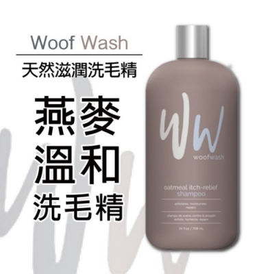 Woof Wash-WW天然滋潤洗毛精-燕麥溫和洗毛精 24oz/708ml (FG06830)
