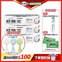 舒酸定專業修復抗敏牙膏美白配方100g*3