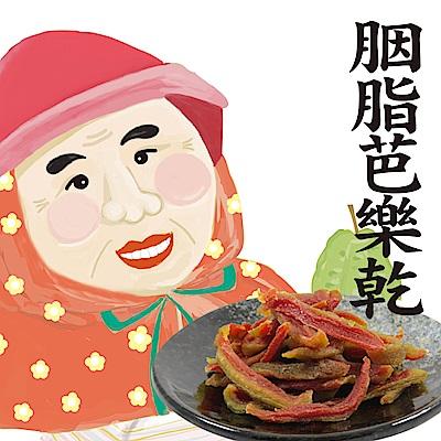遊食趣 胭脂芭樂乾(100g)