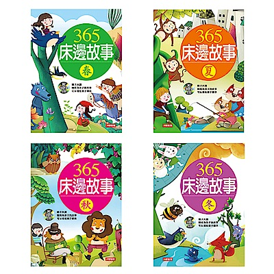 365床邊故事 (春+夏+秋+冬) (4書4CD)