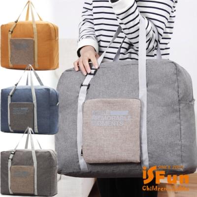 iSFun 簡約便攜 大容量旅行摺疊手提包 3色可選