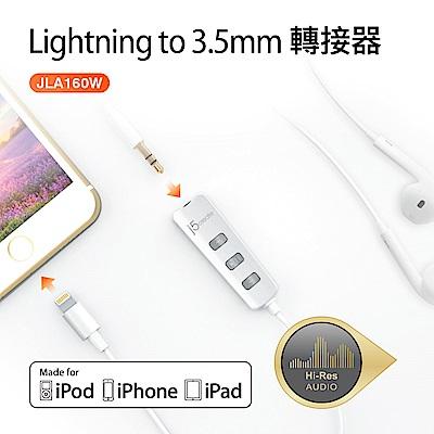 [時時樂限定] j5create Lightning to 3.5mm 轉接器-JLA160W