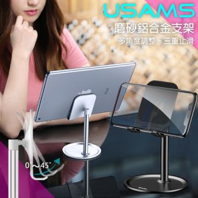 USAMS簡約解放 手機/平板桌面支架