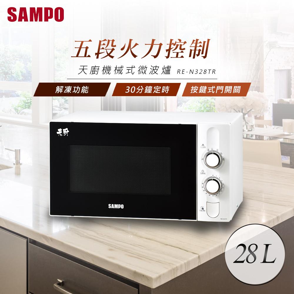 SAMPO聲寶 28公升天廚機械式微波爐 RE-N328TR