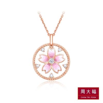 周大福 小心意系列 櫻花圈圈18K金鑽石項鍊