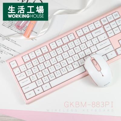 【生活工場】kinyo 2.4GHz無線鍵鼠組-粉