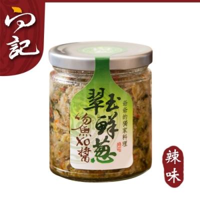 桃園金牌 向記 翠玉鮮蔥吻魚XO醬(辣味)(200g/罐)2入組