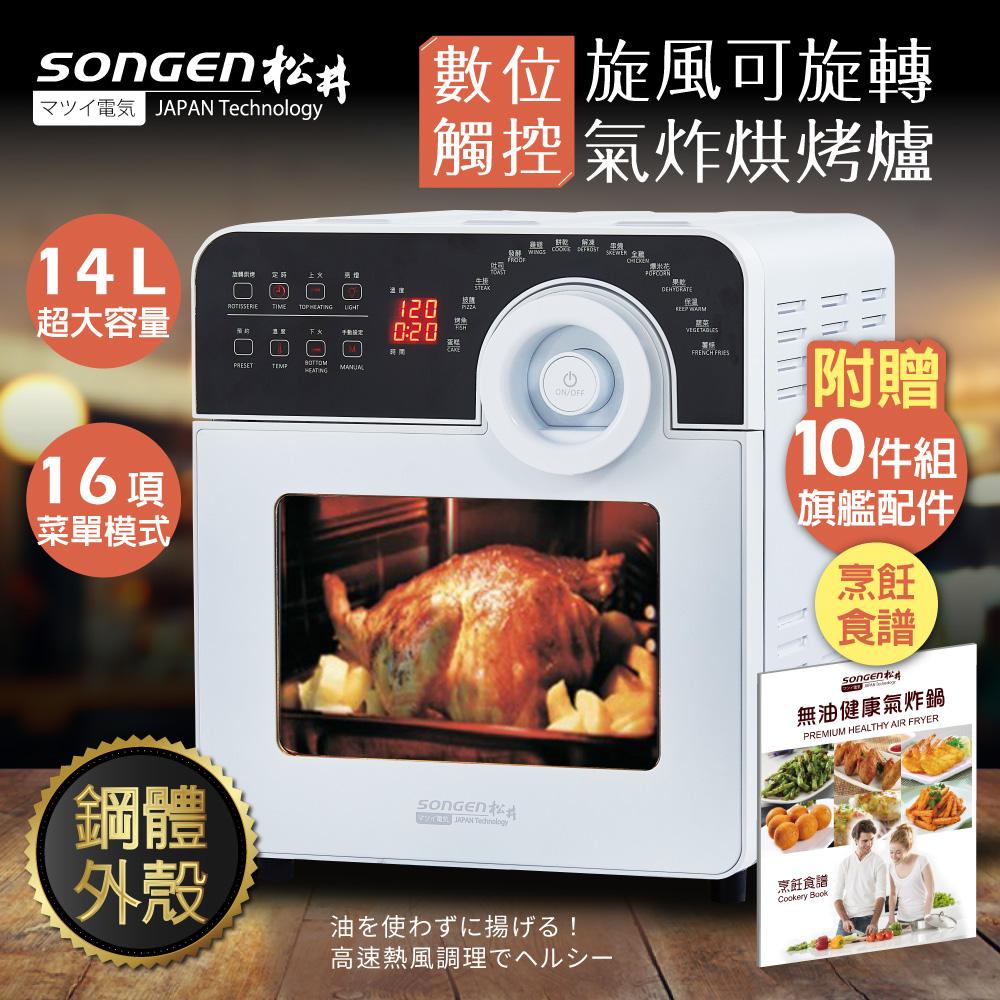 SONGEN松井 14L鋼製數位觸控旋風可旋轉氣炸烘烤爐/烤箱(附烹飪炊具10件組+食譜(SG-1450AF)