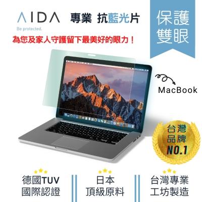 AIDA-MacBook Air 12 螢幕抗藍光片