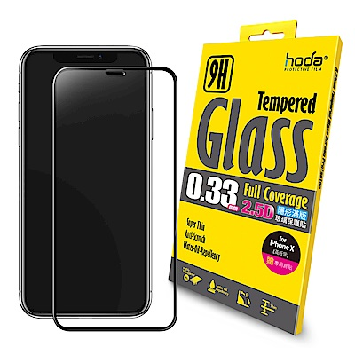 【hoda】iPhone X 2.5D隱形滿版高透光9H鋼化玻璃保護貼