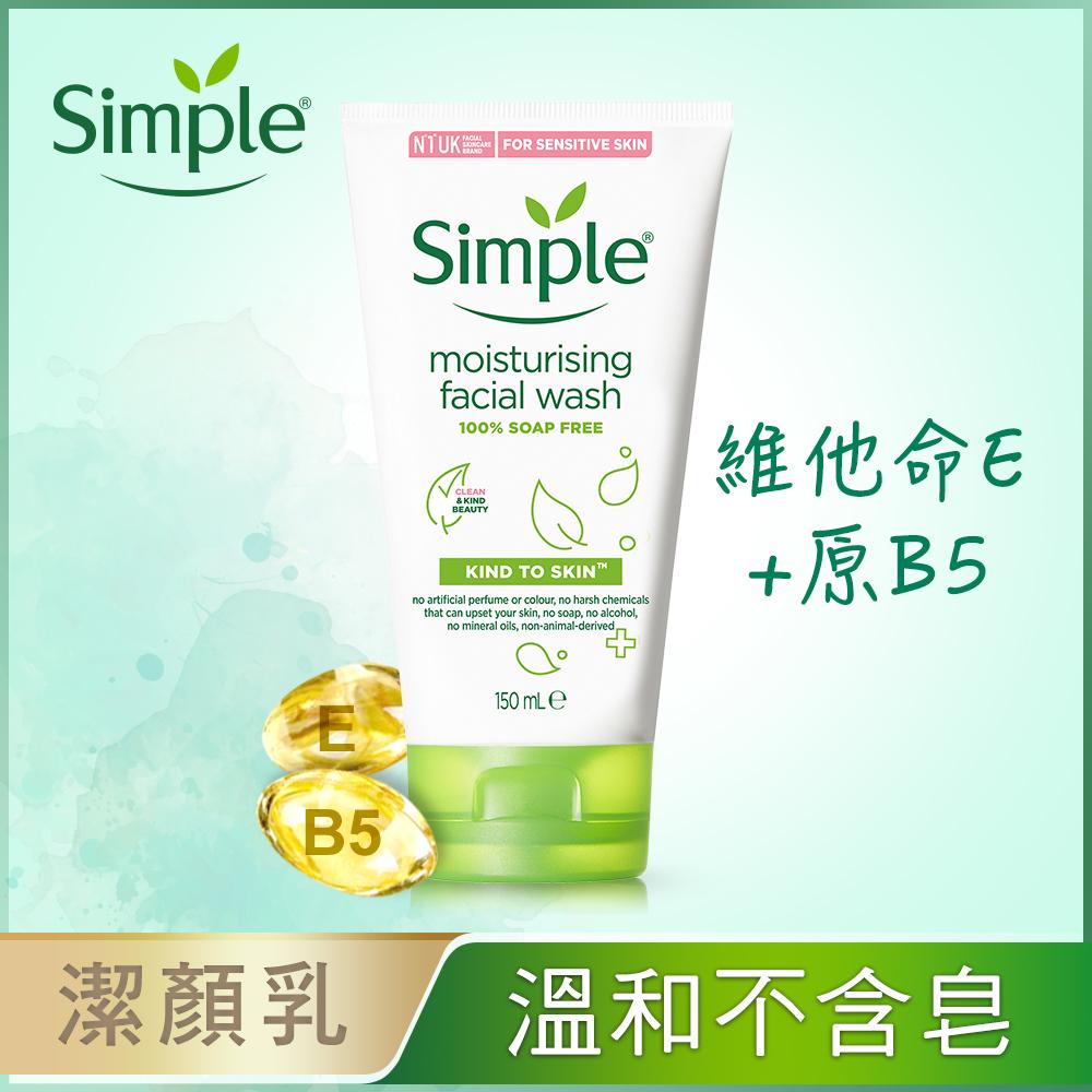 Simple清妍 溫和保濕潔顏乳 150ML