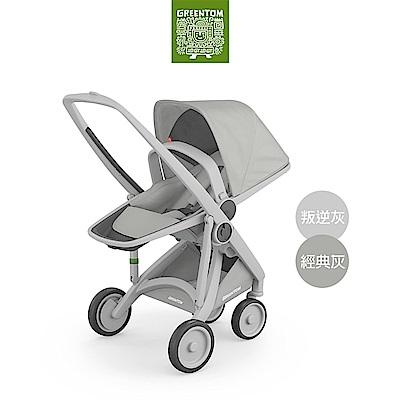 荷蘭 Greentom Reversible雙向款嬰兒推車(叛逆灰+經典灰)