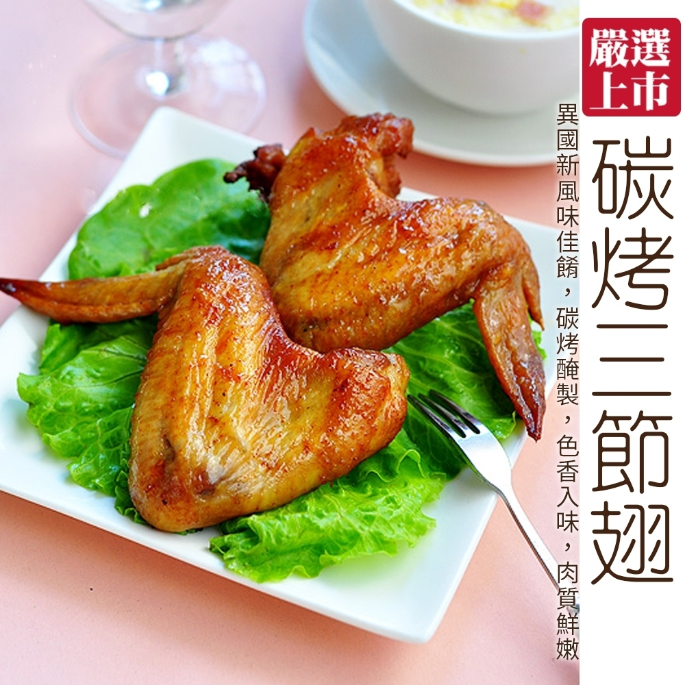 海陸管家-燒烤檸檬三節雞翅6包(每包10支/共約770g)